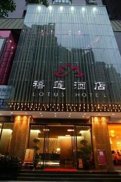 Lotus Hotel - Shenzhen