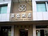 Guang Xin Hotel