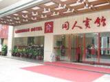 Tong Ren Hotel - Guangzhou