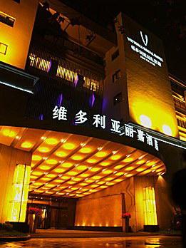 Victoria Regal Hotel - Hangzhou