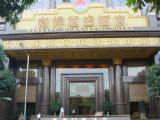 Nanyang Royal Hotel - Guangzhou